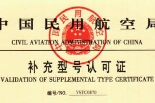 Astronics AeroSat Receives China IFC Certification