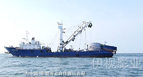 Pingtan Marine Enterprise, Ltd. Videos